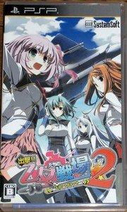 PSP Otometachi no Senjou 2 Ikusabana no Kizuna Premium Edition JPN VER Used Exce