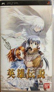 PSP Eiyu Densetsu III Shiroki Majo JPN VER Used Excellent Condition