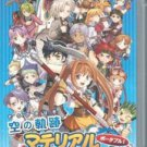 PSP Eiyu Densetsu Sora no Kiseki Material Collection JPN VER Used Excellent