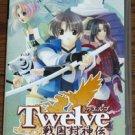 PSP Twelve Sengoku Fengshenden JPN VER Used Excellent Condition