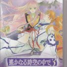 PSP Harukanaru Toki no Naka de 3 with Izayoiki Aizouban JPN VER Used Excellent