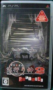 PSP Hayarigami 2 Portable Keishichou Kaii Jiken File JPN VER Used Excellent Cond
