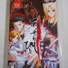 PSP Ayakashibito Genyou Ibunroku Portable JPN VER Used Excellent Condition