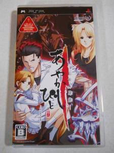PSP Ayakashibito Genyou Ibunroku Portable JPN VER Used Excellent Condition