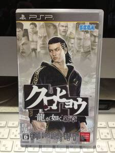 PSP Kurohyou Ryu ga Gotoku Shinshou JPN VER Used Excellent Condition