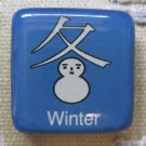 "Chinese Character ""Winter"" Square Magnet"