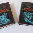 книга гаргантюа и пантагрюел,рабле