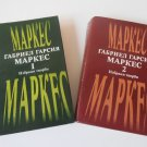 книга избрани творби - маркес