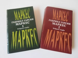 книга изб�ани �во�би - ма�ке�