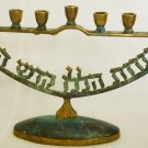 VINTAGE BRONZE GREEN PATINA MENORAH HEBREW INSCRIPTION JUDAISM CANDLES ARE HOLY