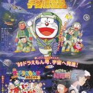 DORAEMON: The story of drift in space Mini Japan Movie Poster Shipping Worldwide