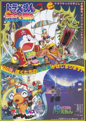 DORAEMON: The adventure in Southern sea Mini Japan Movie Poster Shipping Worldwide
