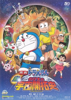 Doraemon Uchu kaitakushi Mini Japan Movie Poster Shipping Worldwide