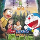 Doraemon Midori no kyojinden Mini Japan Movie Poster Shipping Worldwide
