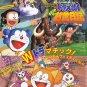 DORAEMON: The beginning of the world diary Mini Japan Movie Poster Shipping Worldwide