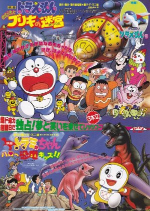 DORAEMON: Labyrinth of tinplate Mini Japan Movie Poster Shipping Worldwide