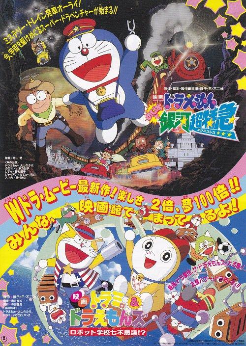 DORAEMON: Labyrinth of tinplate Mini Japan Movie Poster Shipping Worldwide
