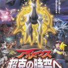 Pokemon-Alceus Mini Japan Movie Poster Shipping Worldwide