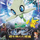 POCKET MONSTERS - A TIMELESS ENCOUNTER Mini Japan Movie Poster Shipping Worldwide