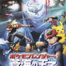 POKEMON Ranger & Manafy Mini Japan Movie Poster Shipping Worldwide