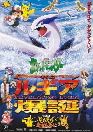POCKET MONSTERS: REVELATION-LUGIA Mini Japan Movie Poster Shipping Worldwide