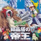 POKEMON 3 THE MOVIE: SPELL OF THE UNKNOWN Mini Japan Movie Poster Shipping Worldwide