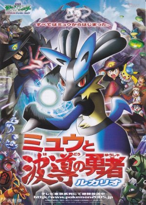 POCKET MONSTER ADVANCED GENERATION THE MOVIE 3Mini Japan Movie Poster Shipping Worldwide