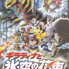 Pokemon 2008 Mini Japan Movie Poster Shipping Worldwide