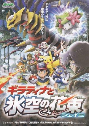 Pokemon 2008 Mini Japan Movie Poster Shipping Worldwide