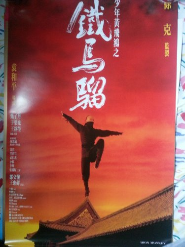 Donnie Yen, Yuen Woo Ping Iron Monkey Chinese Poster