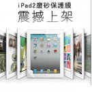 ipad screen,ipad film,ipad screen film,Ipad2 screen saver,Ipad screen protect film,