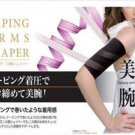 Japanese Taping Arm Shapers