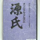 Yun Kouga Special SHCU-1007 CD Japanese
