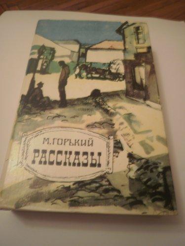 Maxim Gorky - Short Stories
