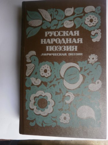 Russian Folk Poetry