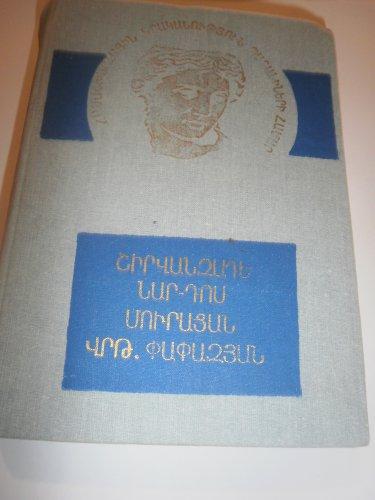 Short Stories by Shirvanzade, Nardos, Muratsan, Vartan Papazyan