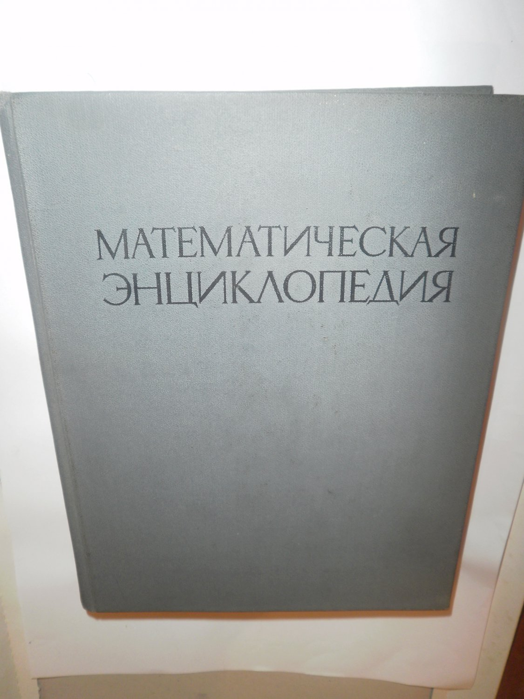 Mathematical Encyclopedia