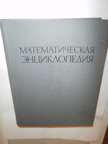 Mathematical Encyclopedia