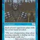 Telepathy - REVEALS OPPONENTS CARDS (Magic MTG: Urza's Saga Card #102) Blue Uncommon, for sale