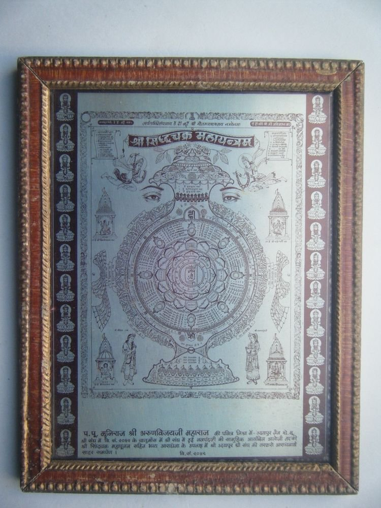 Jain God Maha Yantra Original Print of Aluminium in Old Wooden Frame #2813