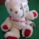 "First & Main White I Love You Bear Stuffed Plush 7"" Tag"