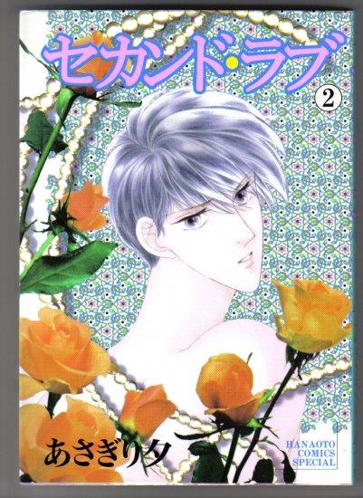 Yaoi Manga Second Love #2 Japanese Asagiri Yu Yuu