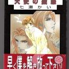 SHota Yaoi Manga Tenshi no Gitai Kai Nanase Anthology