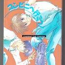 Yaoi Manga Convini e Ikou! #1 Chasing the Convini 1997 Japanese