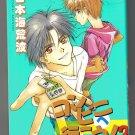 Yaoi Manga Convini e Ikou! #2 Chasing the Convini 1998