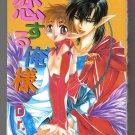 SHota Yaoi Manga Koisuru Oresama #1 Dr Ten Japanese