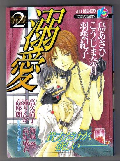 Yaoi Manga Deep Lovers Romance #2 Japanese BL Japan