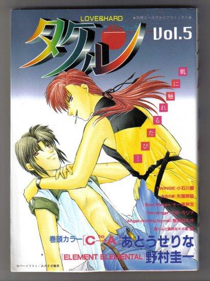 Yaoi Manga Takeru Volume 5 Japanese BL Anthology