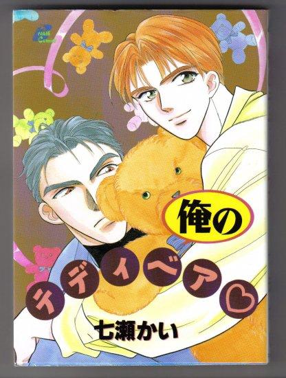 Yaoi Manga Ore no Teddy Bear Kai Nanase Anthology