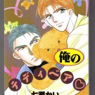 Yaoi Manga Ore no Teddy Bear Kai Nanase Anthology